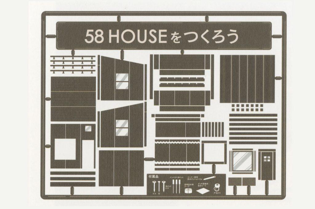 58house 小屋のアイキャッチ